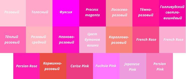 Холодно розовый цвет
